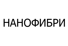 Часовници НАНОФИБРИ